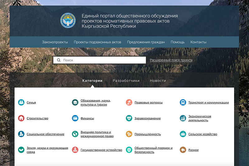 Screen shot of the website for public consultation on draft legislation in Kyrgyzstan